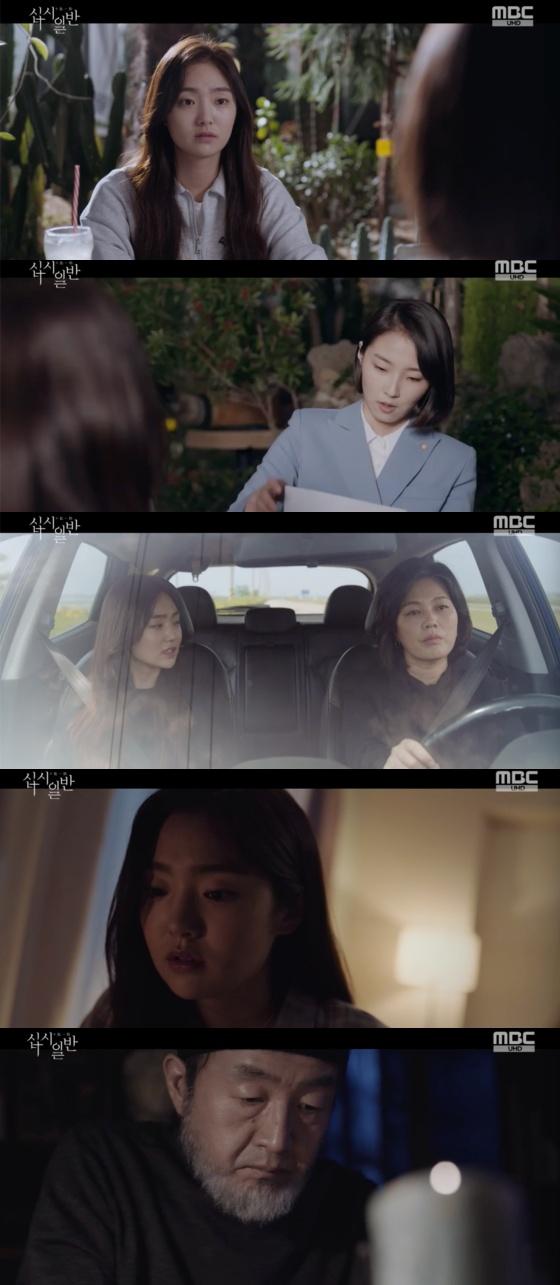 /사진=MBC 수목드라마 '십시일반' 방송화면 캡처
