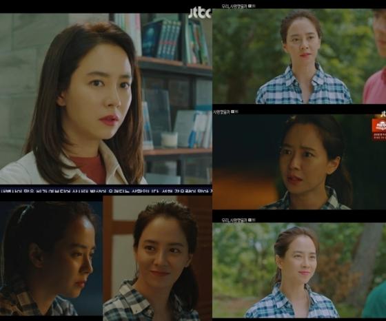 /사진=JTBC '우리, 사랑했을까' 방송화면 캡처
