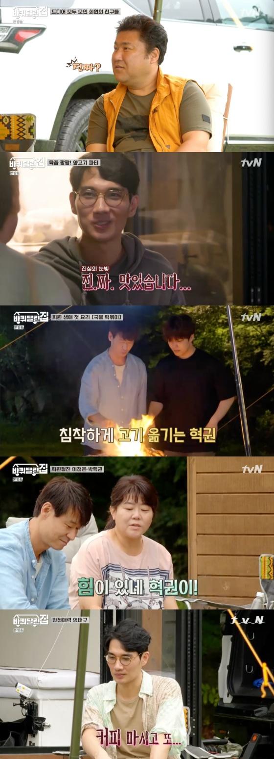 /사진=tvN '바퀴달린 집' 방송화면 캡처