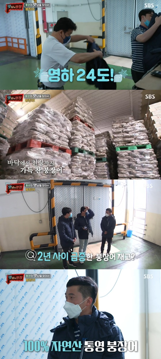 /사진= SBS 예능 '맛남의 광장' 방송 화면