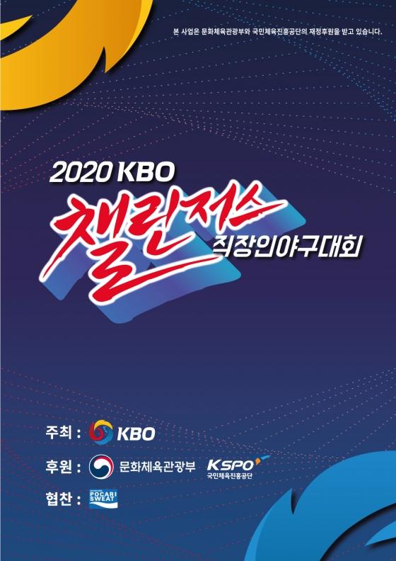 2020 KBO 챌린저스 직장인 야구대회가 8월 8일 개막한다. /그래픽=KBO 제공