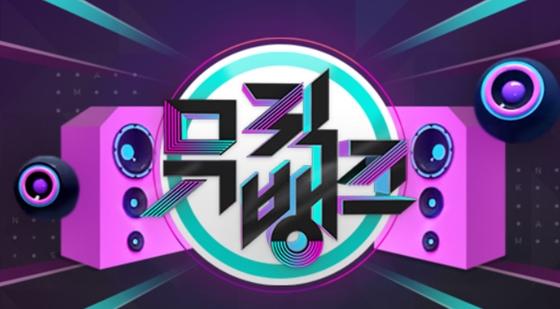 /사진=KBS 2TV '뮤직뱅크' 공식 홈페이지