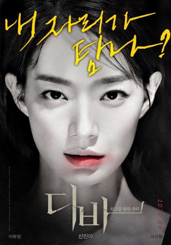 신민아 '디바' 캐릭터 포스터.