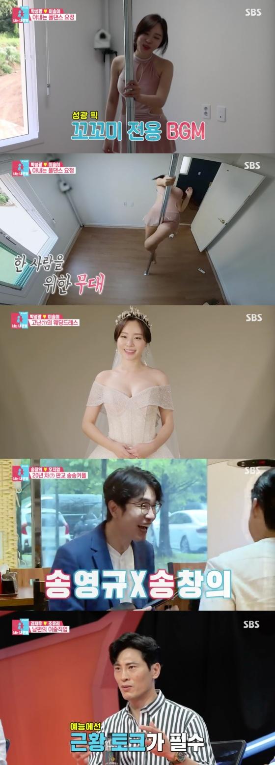 /사진= SBS 예능 프로그램 '동상이몽2 - 너는 내 운명' 방송화면 캡처