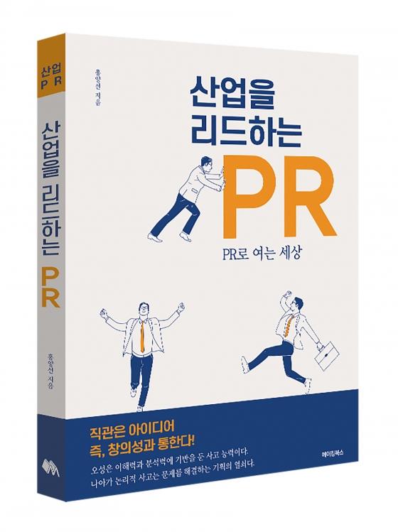 홍보맨 홍양선씨, <산업을 리드하는 PR> 출간...PR업계에 '산업 PR론' 첫 제시