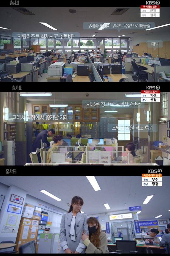 /사진= KBS 2TV '출사표' 방송 화면