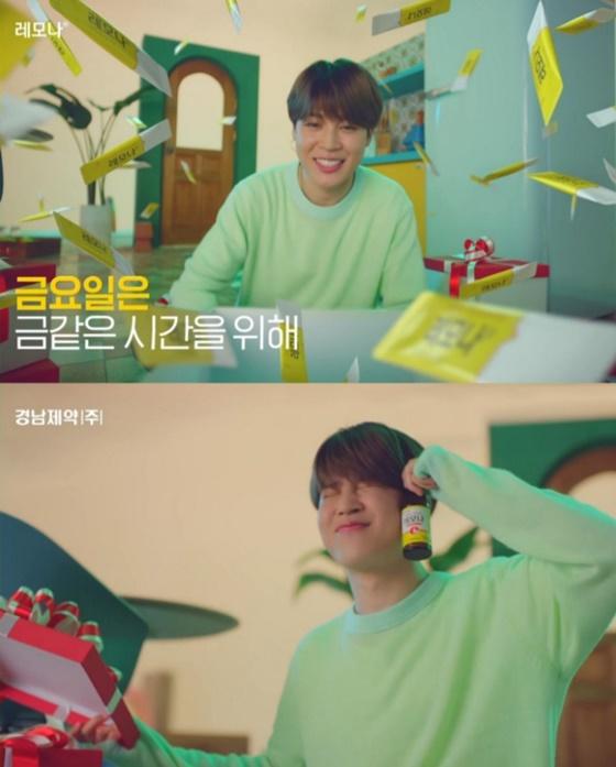 방탄소년단 지민(BTS JIMIN) /사진=레모나 인스타그램