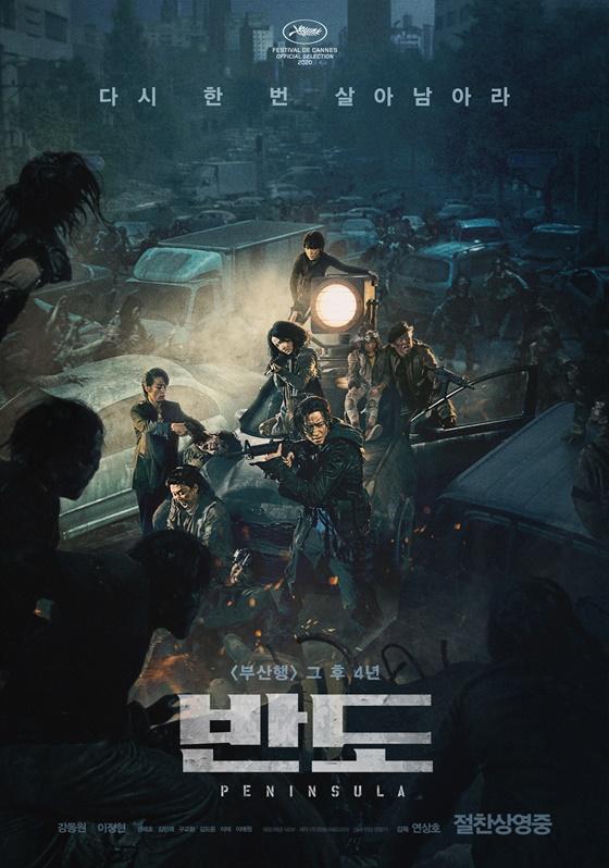 /사진=영화 '반도' 포스터