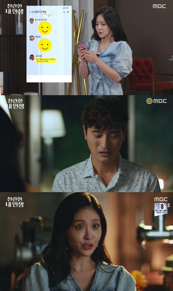 /사진= MBC 일일드라마 '찬란한 내 인생' 방송 화면