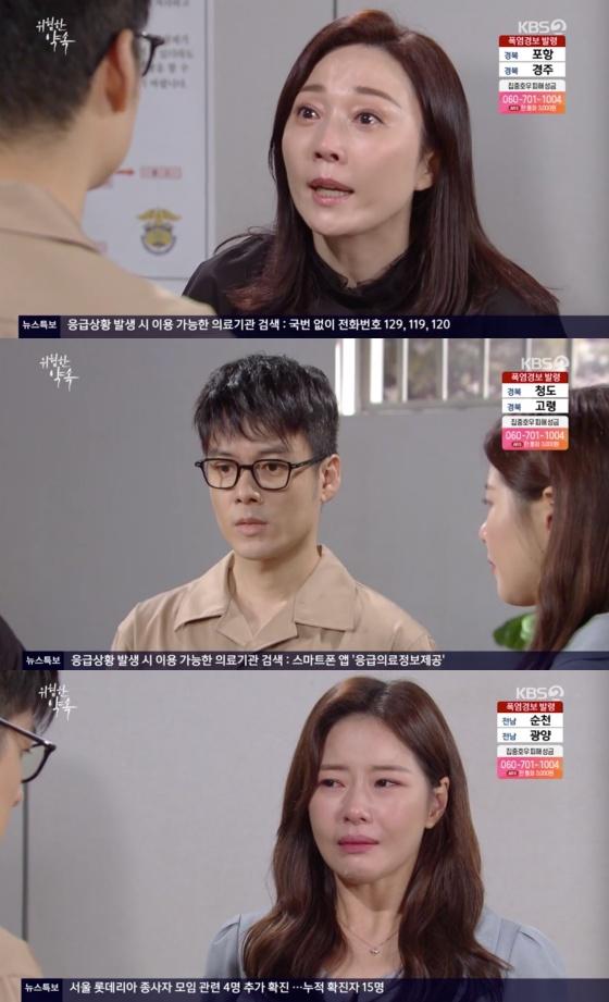 /사진=KBS 2TV 일일드라마 '위험한 약속' 방송화면 캡처