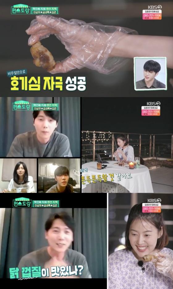 /사진=KBS 2TV 예능 프로그램 '신상출시 편스토랑' 방송화면 캡처