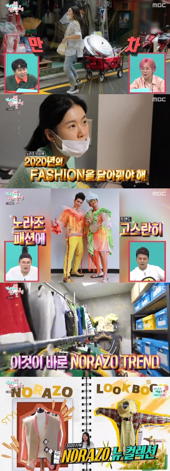 /사진=MBC'전지적 참견시점' 방송 화면 캡처