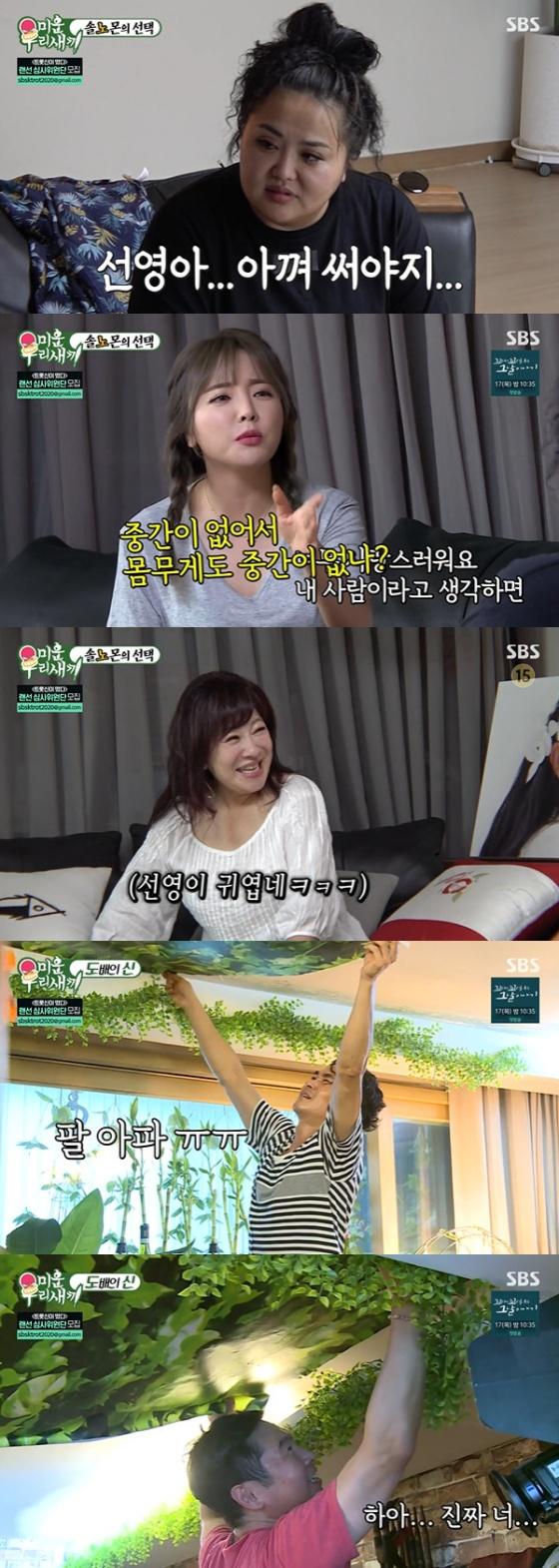 """/사진=SBS """"미운 우리 새끼' 방송화면 캡처"""
