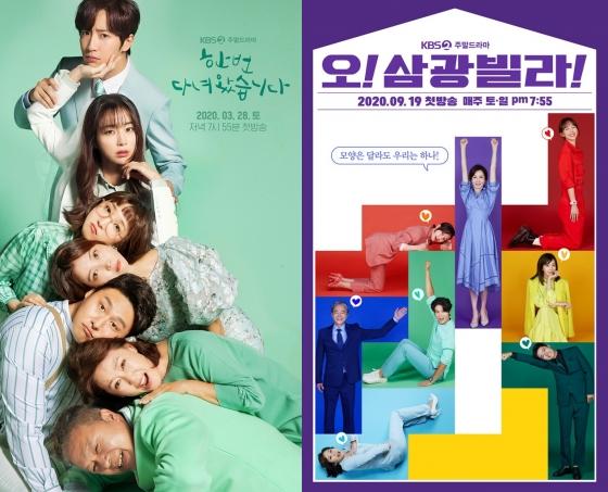 /사진=KBS 2TV '한 번 다녀왔습니다', '오! 삼광빌라!' 공식 홈페이지