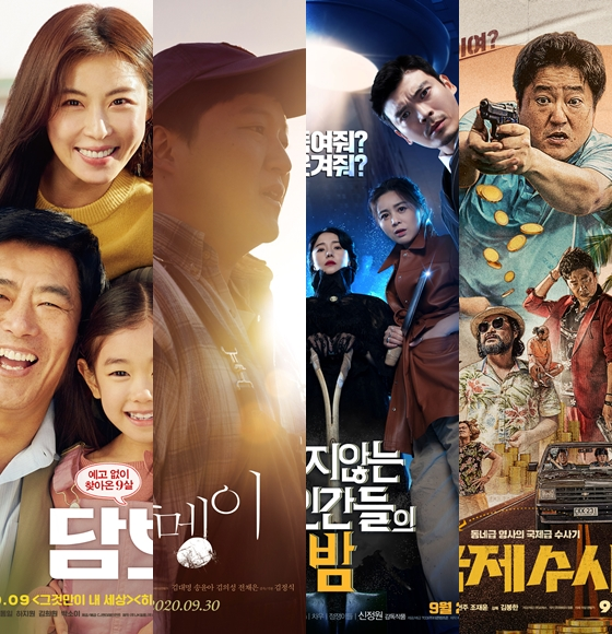'담보' '돌멩이' '죽진않는 인간들의 밤' '국제수사' 등 추석영화 포스터.