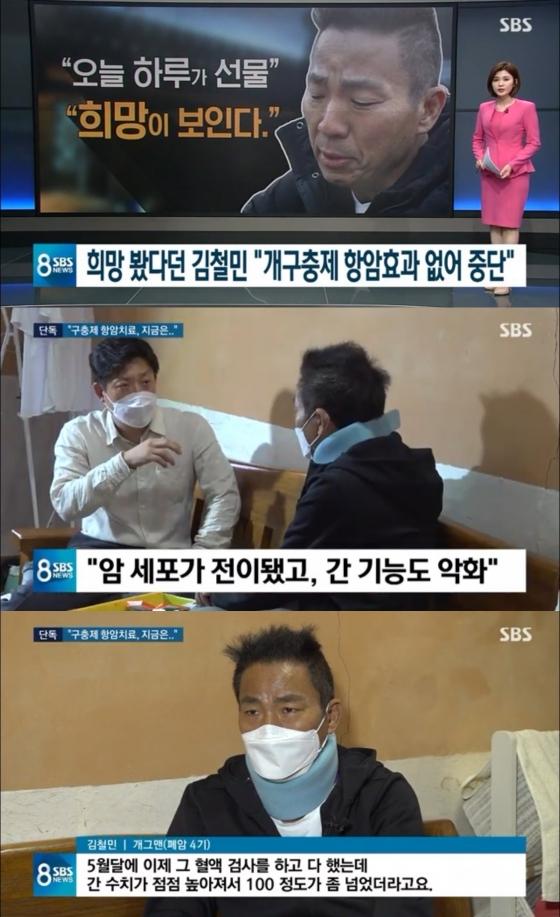 /사진='SBS 8 뉴스' 방송화면 캡처