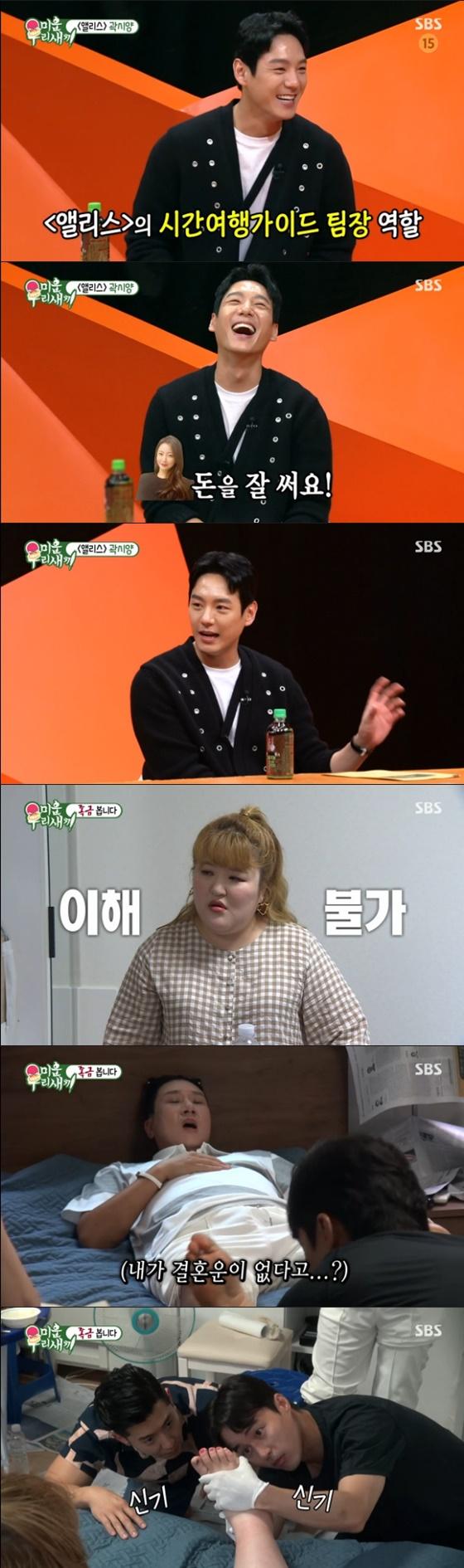 곽시양, 오민석 /사진=SBS '미운 우리 새끼' 방송화면 캡처