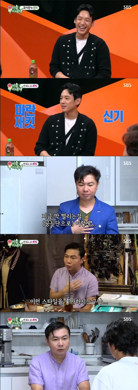 곽시양, 임원희, 배정남 /사진=SBS '미운 우리 새끼' 방송화면 캡처