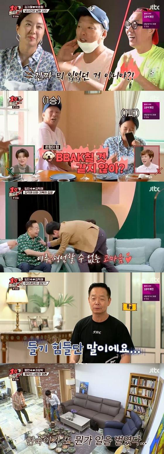/사진= JTBC '1호가 될 순 없어' 방송화면 캡쳐