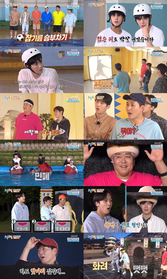 /사진제공=KBS 2TV '1박2일 시즌4'