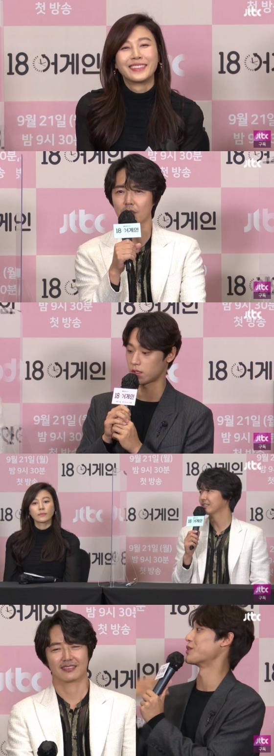 /사진=JTBC '18 어게인' 온라인 제작발표회