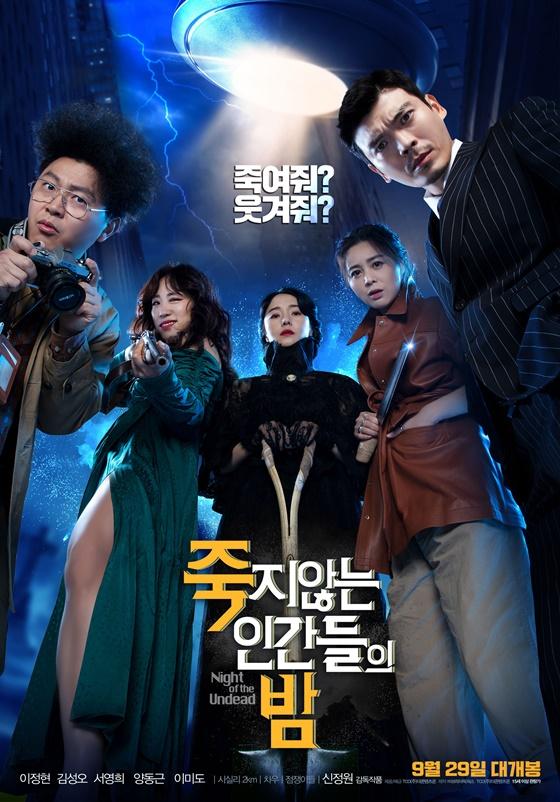 /사진=영화 '죽지않는 인간들의 밤' 포스터