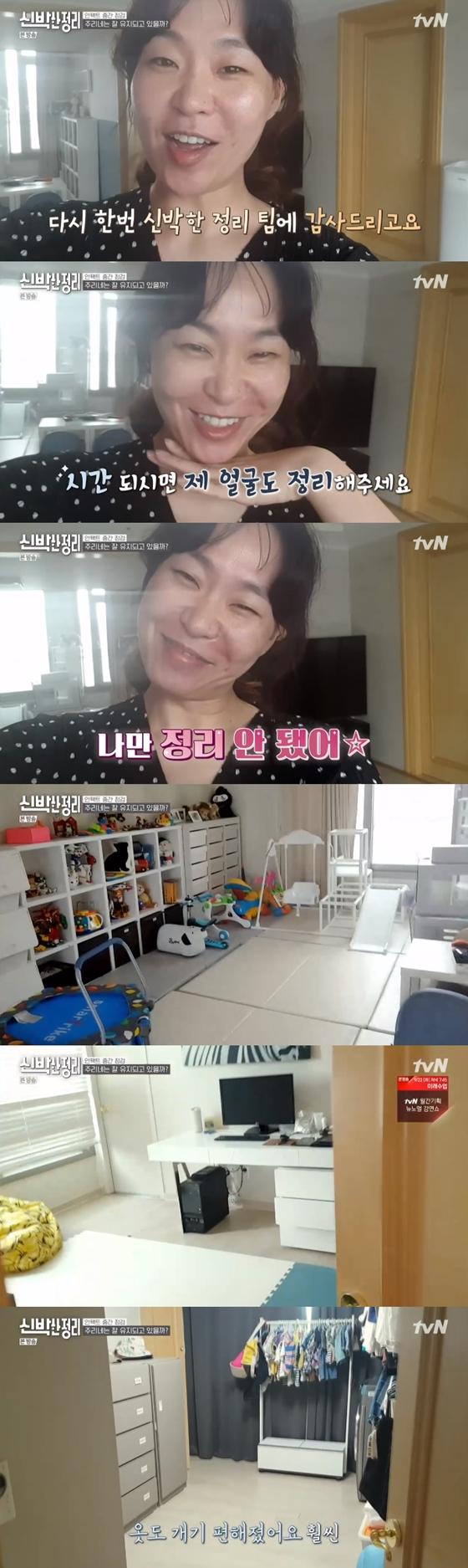 /사진=tvN '신박한 정리' 방송 화면 캡처