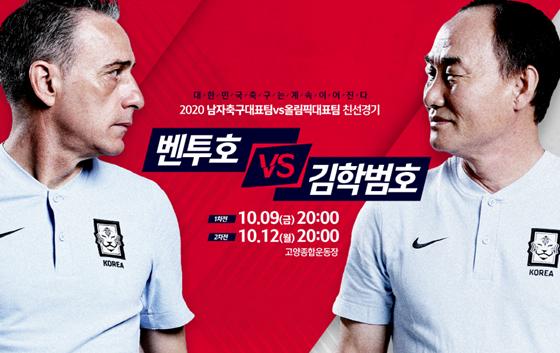 벤투 감독(왼쪽)과 김학범 감독. /사진=대한축구협회 제공