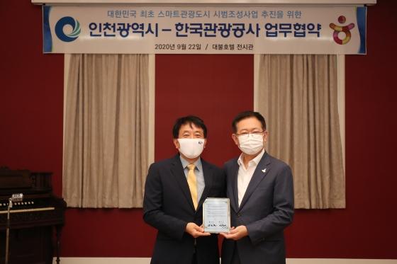 한국관광공사 사장 안영배(왼쪽부터), 인천광역시 시장 박남춘