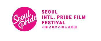 2020 서울국제프라이드영화제 11월 5일 개막..로고 공개