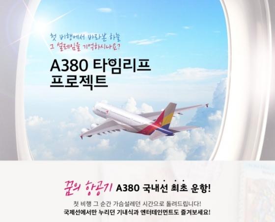 아시아나항공, 국내 상공 순회하는 항공여행 상품 선보여