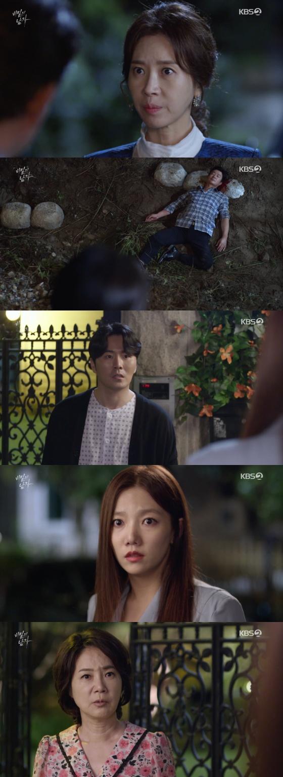 /사진=KBS 2TV 일일드라마 '비밀의 남자' 방송화면 캡처