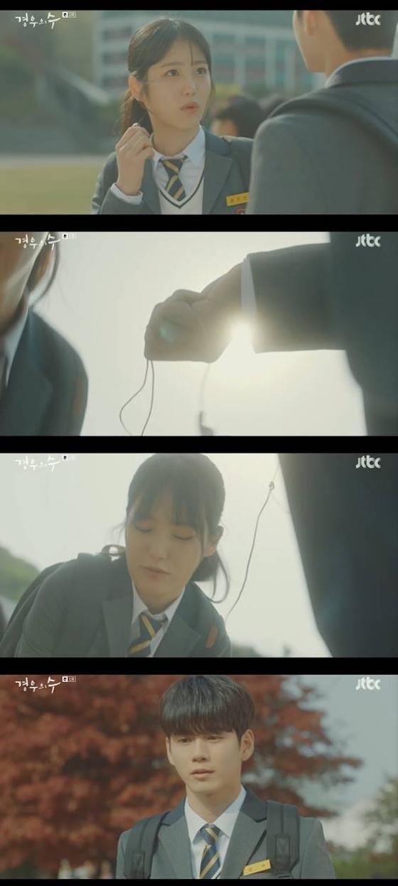/사진=JTBC '경우의 수' 방송화면 캡처