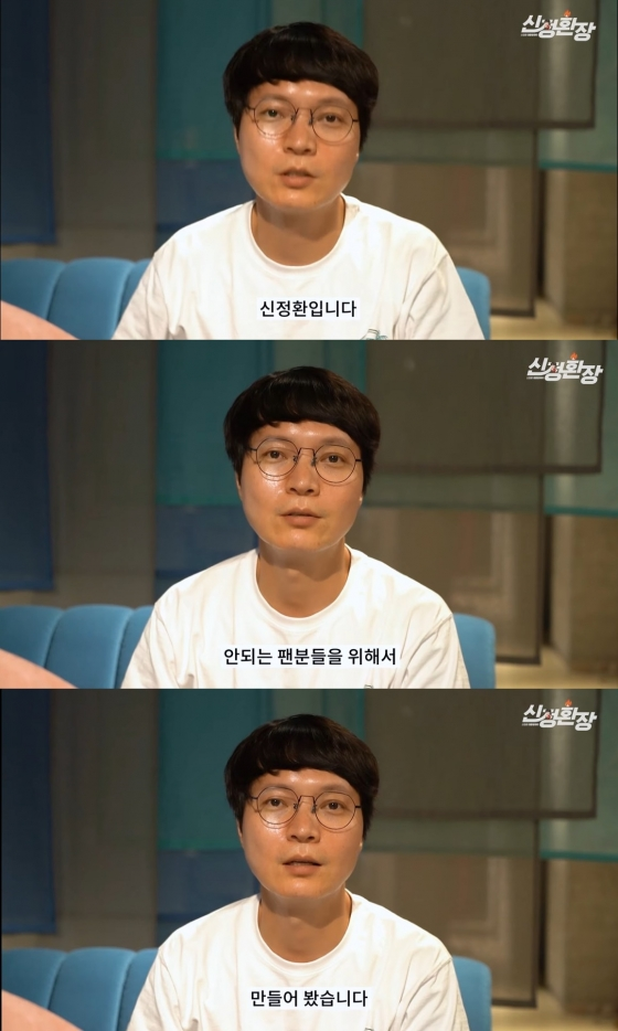 /사진=신정환 유튜브 '신정환장' 캡처