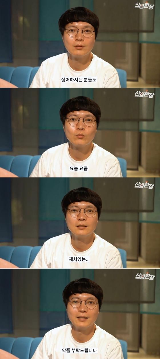 /사진=신정환 유튜브 채널 '신정환장' 캡처