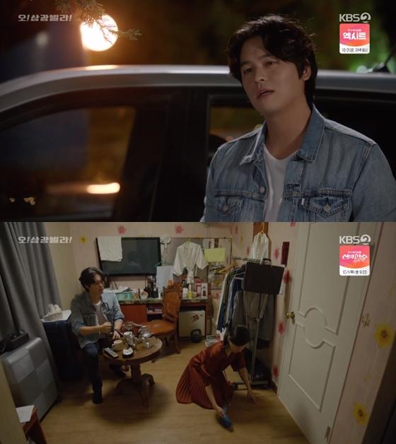 /사진=KBS 2TV'오! 삼광빌라!' 방송 화면 캡처