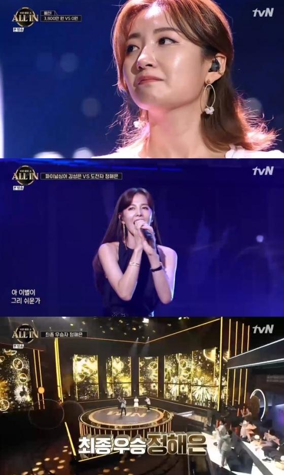 /사진=tvN '올인' 방송화면 캡처
