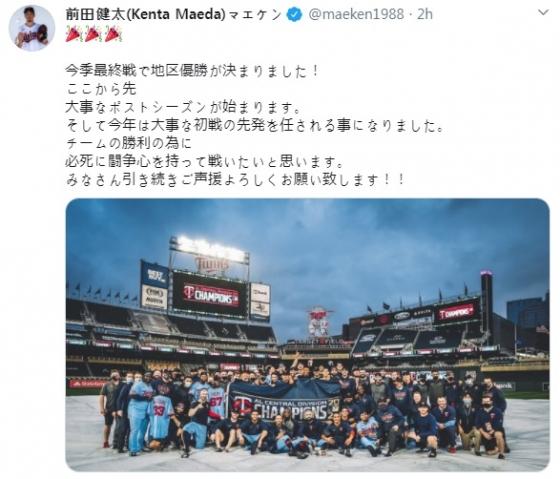 마에다 겐타 SNS 캡처.
