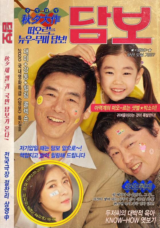 /사진=영화 '담보' 한가위 재미 포스터