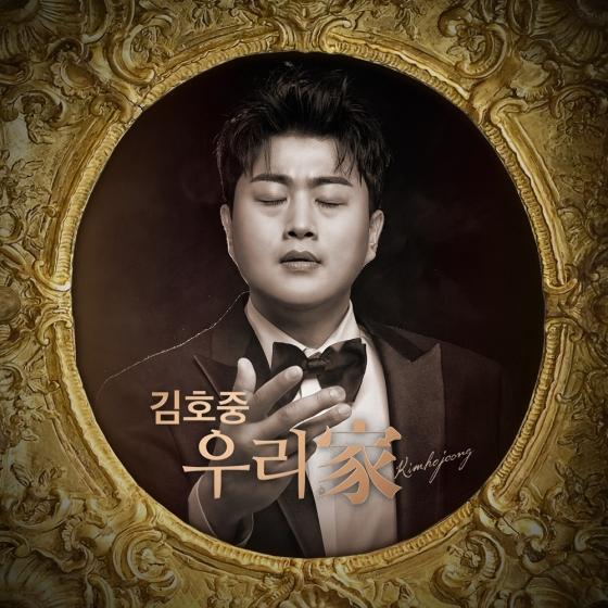 김호중 '우리家' 50만장 돌파..'하프밀리언셀러' 달성