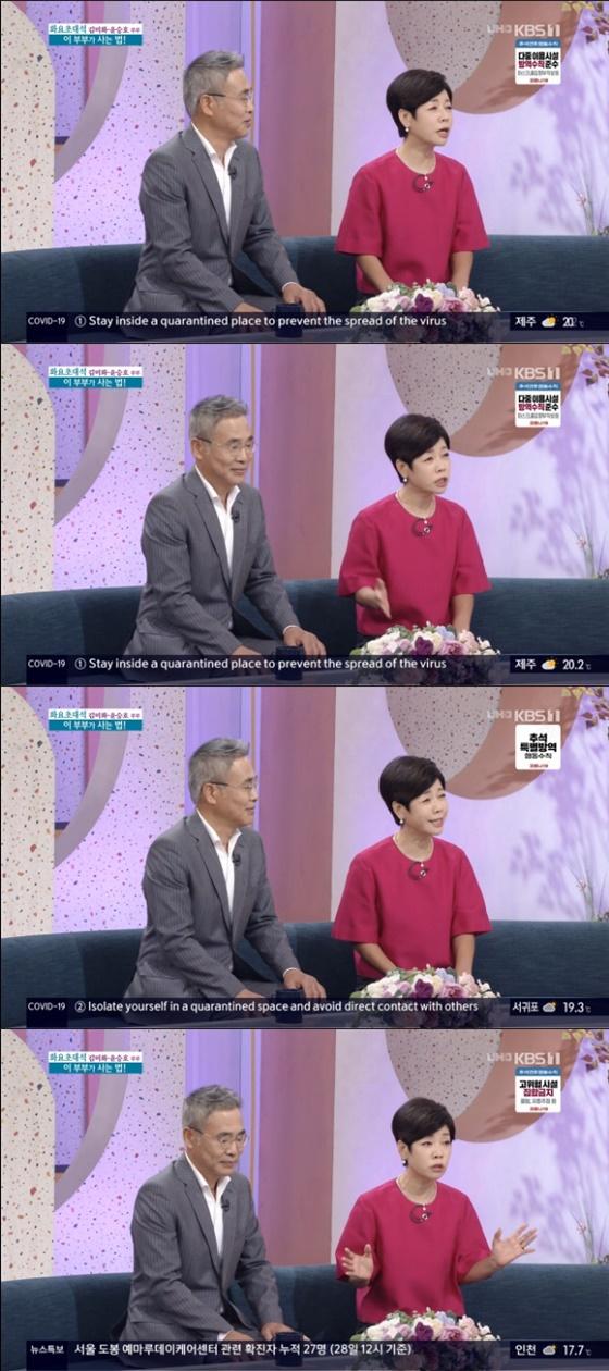 김미화, 윤승호 부부 /사진=KBS 1TV '아침마당' 방송화면 캡처