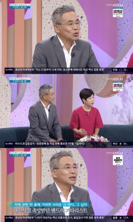 /사진=KBS 1TV '아침마당' 방송화면 캡처