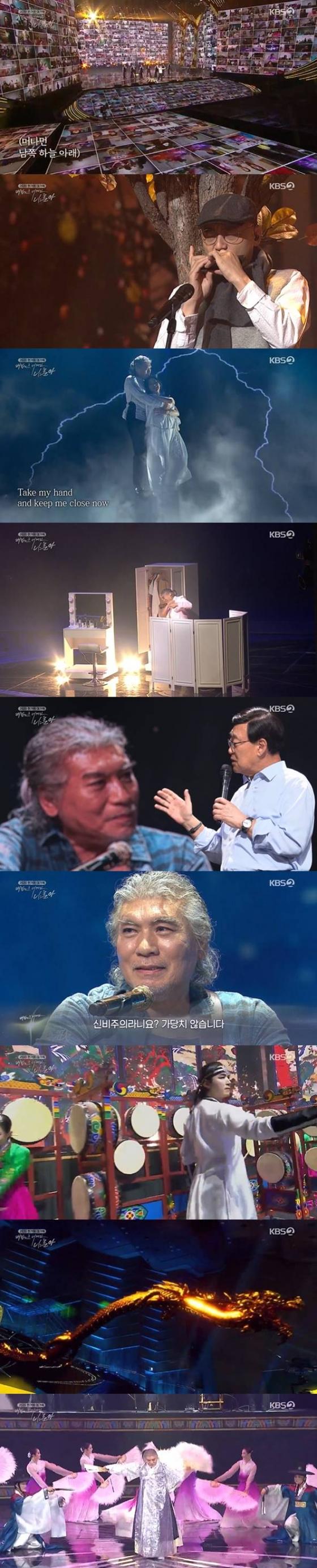 /사진=KBS 2TV '대한민국 어게인 나훈아' 방송화면 캡처