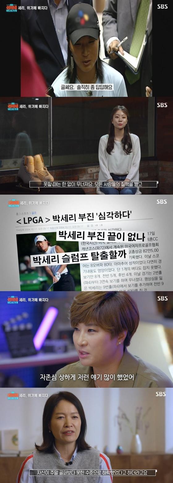 /사진= SBS '선미네 비디오가게' 방송 화면