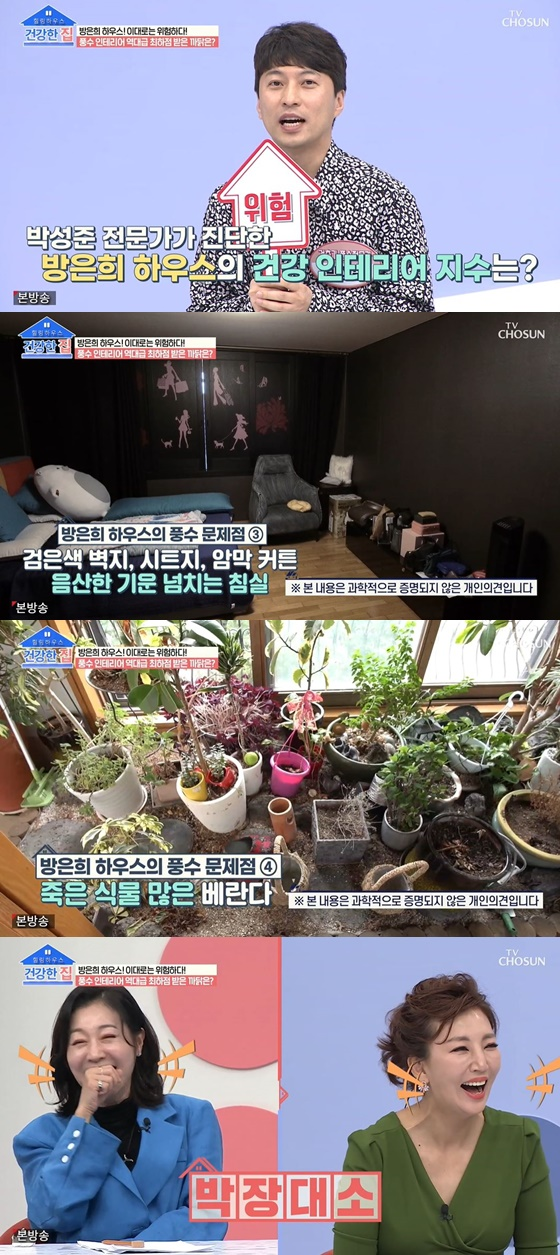 /사진= TV조선 '건강한 집' 방송 화면