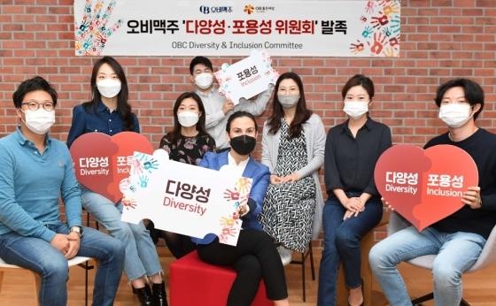 """오비맥주, '다양·포용성 위원회' 발족..""""편견 최소화 기업문화 조성에 앞장"""""""