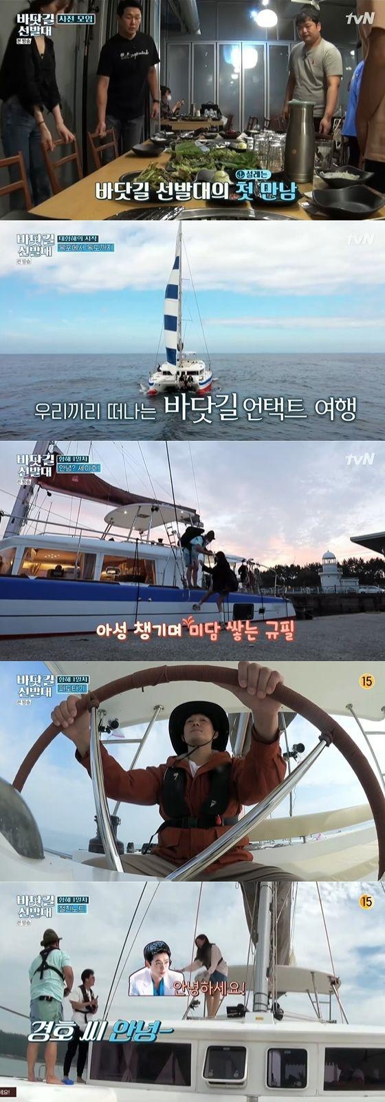 /사진= tvN '바닷길 선발대' 방송화면 캡쳐