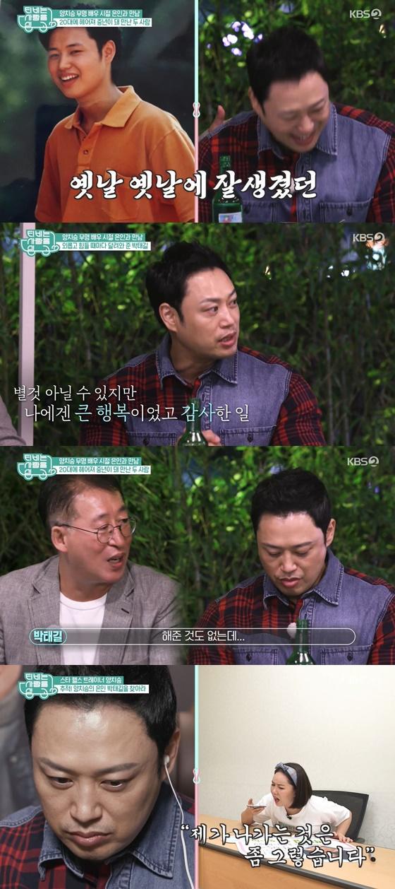 /사진= KBS 2TV 예능 'TV는 사랑을 싣고' 방송 화면