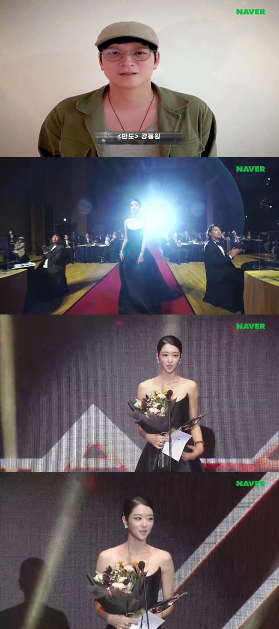강동원, 서예지 /사진=네이버TV 방송화면 캡처