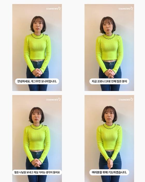 /사진='스타뉴스 코로나19 극복 스타 응원 메시지 릴레이' 영상 화면